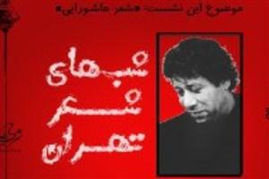 امیری اسفندقه در شب های شعر تهران