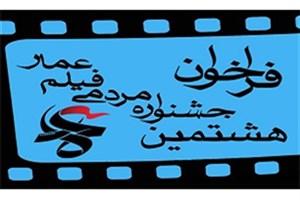 انتشار فراخوان هشتمین جشنواره مردمی فیلم عمار