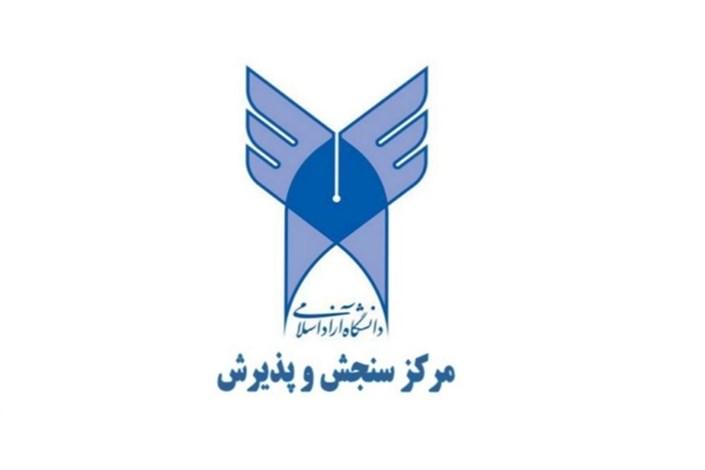 مرکز سنجش و پذیرش دانشگاه ازاد