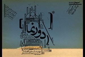 نمایشگاه «دورنما از نمای نزدیک» برگزار  می شود