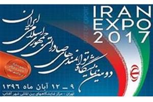 نمایشگاه توانمندیهای صادراتی ایران 9 تا 12 آبان برگزار میشود