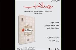 بررسی منظومه «روضه الاحباب» در سرای اهل قلم