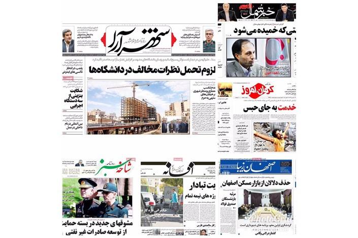 روزنامه استانی0711
