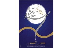 افتتاح نمایش «مهرواره تئاتر ماه» در حوزه هنری