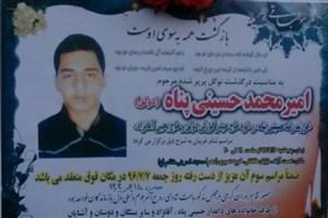 جریان برق  داربست  مراسم محرم  جان  دانشآموز تهرانی  را گرفت