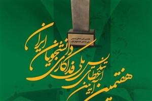 اعطای تندیس ملی فداکاری دانشجویان ایران