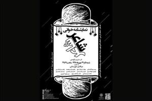 نمایشنامه خوانی «شاعر» با حضور میکائیل شهرستانی