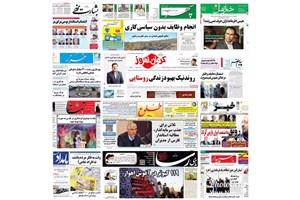 روزنامه های استانی در اولین روز آبان ماه چه نوشتند؟