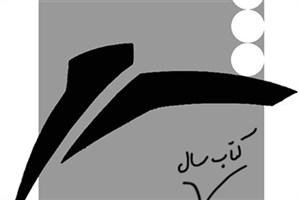 فراخوان جایزه کتاب سال شعر «خبرنگاران»