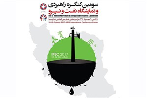 سومین کنگره راهبردی نفت و نیرو ۱۸ تا ۲۰ مهرماه برگزار میشود