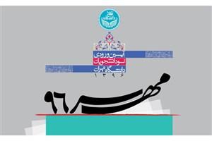 افتتاح نمایشگاه مهر 96 دانشگاه تهران