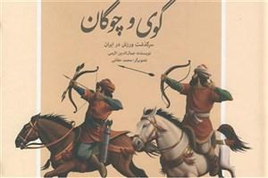 راه یابی  5 کتاب ایرانی به فهرست  کلاغ سفید مونیخ