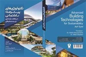 کتاب عضو هیأت علمی واحد علوم تحقیقات در حوزه توسعه پایدار ساخت به چاپ رسید