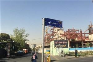 یکی از معابر منطقه 7 به نام شهدای ناجا نامگذاری شد