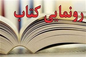 کتاب «100» با موضوع «مطالبه گری تخصصی جریان دانشجویی» رونمایی خواهد شد