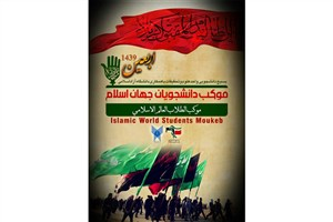 راهاندازی «موکب دانشجویان جهان اسلام» در مراسم اربعین حسینی