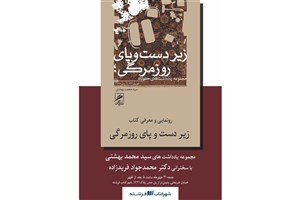 رونمایی از کتاب «زیر دست و پای روزمرگی» نوشته سیدمحمدبهشتی