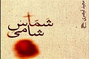 نقد اثری از مجید قیصری در فرهنگسرای گلستان