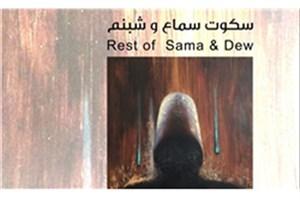 گشایش «سکوت سماع و شبنم» در باغموزه هنر ایرانی
