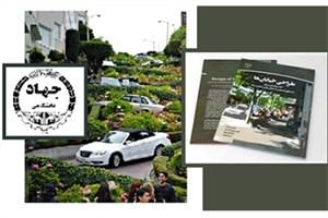 آموزش طراحی خیابان در یک کتاب