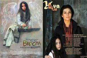 تبریک جشنواره جهانی فیلم فجر به «نفس» و «یهوا»