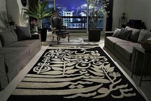 نمایشگاه نقاشی و طراحی با فرش معاصر ایرانی برگزار می شود