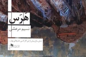 دومین رمان نسیم مرعشی رونمایی می شود