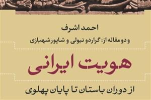 «هویت ایرانی» بازهم خواندنی شد