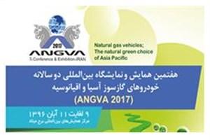 ایران میزبان هفتمین همایش و نمایشگاه بینالمللی خودروهای گازسوز آسیا و اقیانوسیه میشود