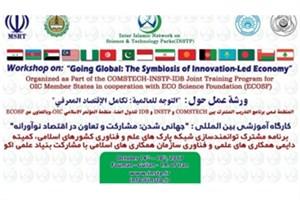 کارگاه آموزشی علمی - بین المللی « جهانی شدن؛ مشارکت و تعاون در اقتصاد نوآورانه»برگزار می شود
