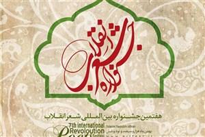 فراخوان هفتمین جشنواره بینالمللی شعر انقلاب