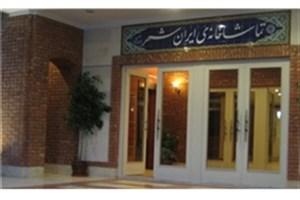 تعطیلی تماشاخانه ایرانشهر در روز 23 مهر ماه
