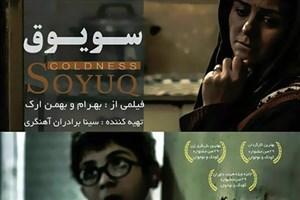 فیلمهای ایرانی در جشنواره فیلم «مذهب امروز» ایتالیا راه یافتند