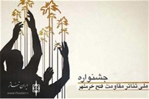 فراخوان جشنواره تئاتر مقاومت منتشر شد
