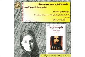 کتاب «مترجم دردها» بازخوانی می شود