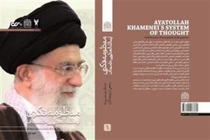 """انتشار کتاب """"منظومه فکری آیتالله العظمی خامنهای"""" از سوی دانشگاه آزاد"""