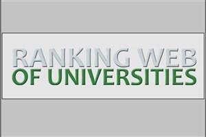 معرفی 3 دانشگاه برتر کشور در رتبهبندی وبومتریک دانشگاههای دنیا