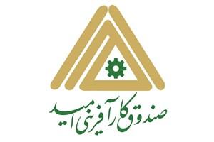 افزایش 75 درصدی تسهیلات اشتغال در صندوق کارآفرینی امید استان مرکزی