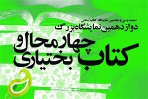 حضور 419ناشر کشوری در نمایشگاه استانی شهرکرد