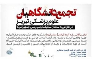 تجمع دانشگاهیان علوم پزشکی تبریز در اعتراض به سخنان توهینآمیز ترامپ