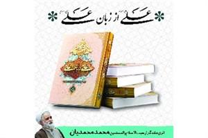 «علی از زبان علی» راهی بازار نشر شد