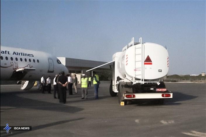 مراکز سوختگیری هواپیما