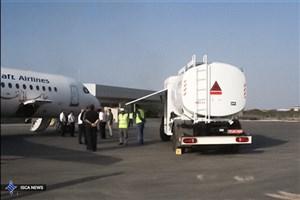 مراکز سوختگیری هواپیمایی به شرکتهای صاحب صلاحیت واگذار میشود