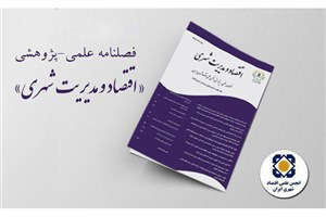 نوزدهمین شماره فصلنامه اقتصاد و مدیریت شهری منتشر شد