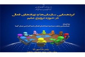 فردا؛ «گردهمایی سازمانها و نهادهای فعال در حوزه ترویج علم» برگزار میشود
