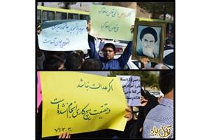 اعلام حمایت 29 تشکل دانشجویی سراسر کشور از جوانان عدالتخواه شیراز