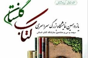 حضور 498 ناشر از سراسر کشور در استان گلستان