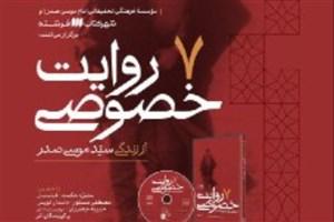 7 روایت خصوصی، از زندگی امام موسی صدر خواندنی شد