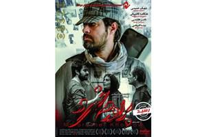 فیلمی با بازی شهاب حسینی به شبکه نمایش خانگی آمد