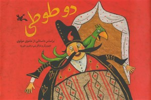 روایت دو طوطی به بازار نشر رسید